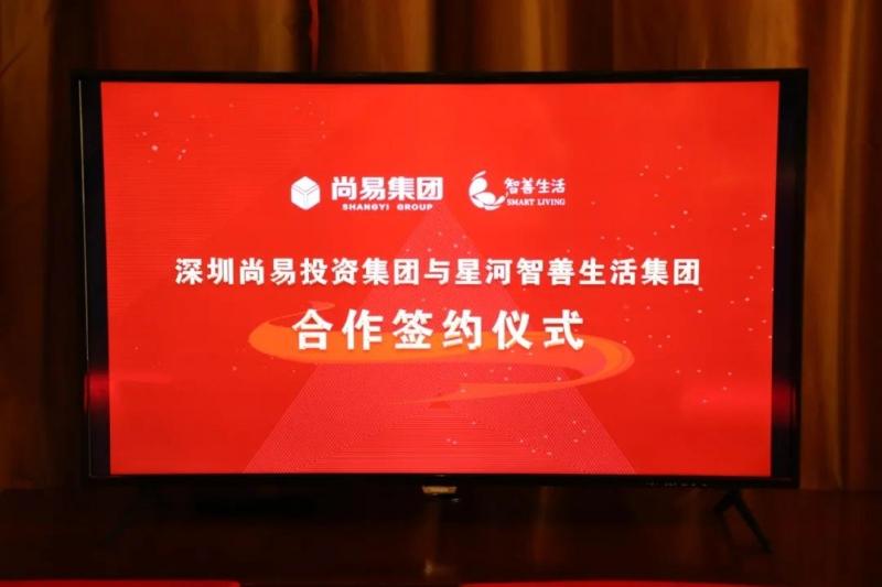 深化区域精耕星河智善生活与深圳尚易投资集团达成战略合作